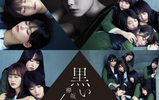 Download Anime OST, Japanese & Korean Music - Sukidesuost | - Part 24