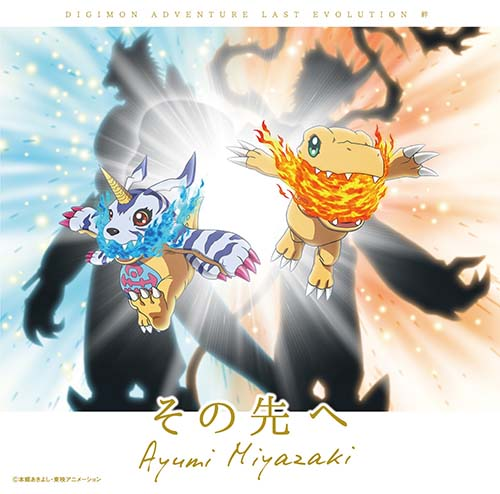 Ayumi Miyazaki Sono Saki E Single Mp3 Zip Download
